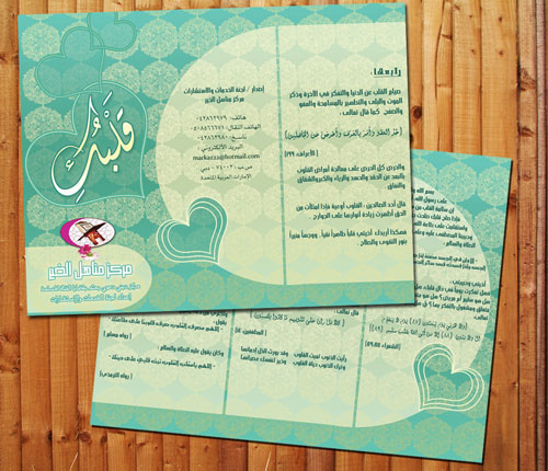 arabic brochure design